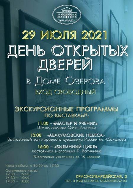 День открытых дверей в Доме Озерова